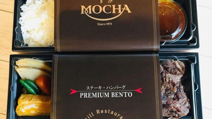 グリルレストラン モカ (Grill Restaurant MOCHA)
