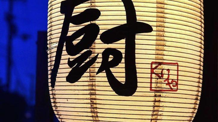 Izakaya ダイニング 厨